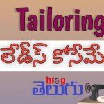 Tailoring for ladies