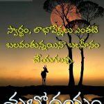 telugu good morning images 2