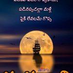 telugu good night messages
