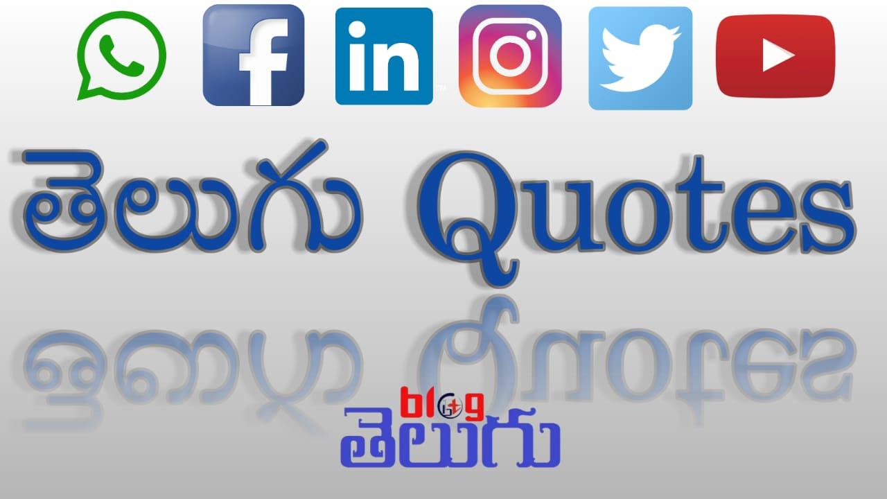 telugu quotes from blog telugu